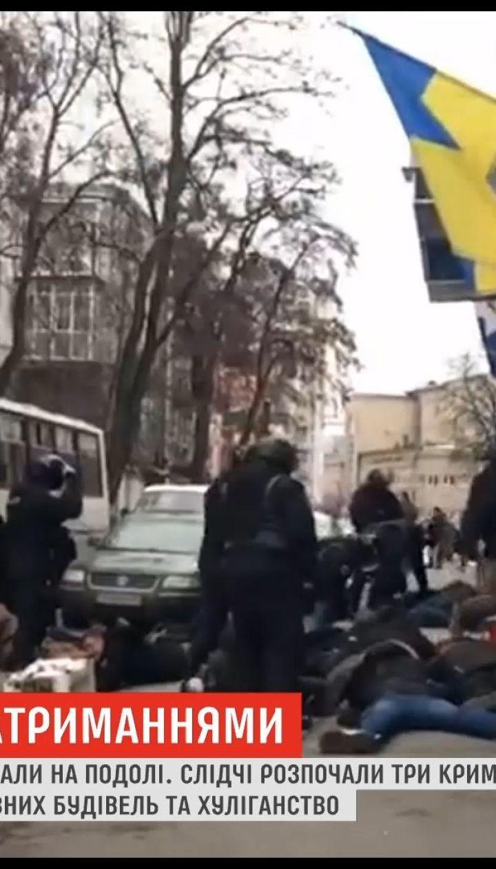 Сутички із затриманням: у столиці на Подолі поліція затримала активістів С14