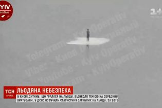 У Києві дитину на шматку криги понесло від берега на середину водойми