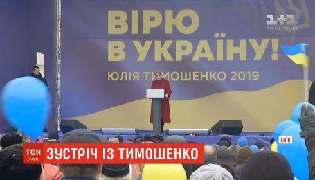 Встреча Юлии Тимошенко с киевлянами состоялась при усиленных мерах безопасности