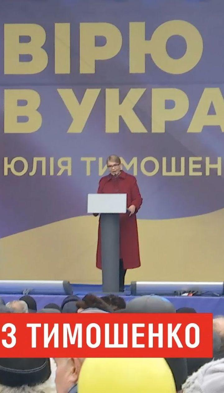 Зустріч Юлії Тимошенко з киянами відбулась за посилених заходів безпеки