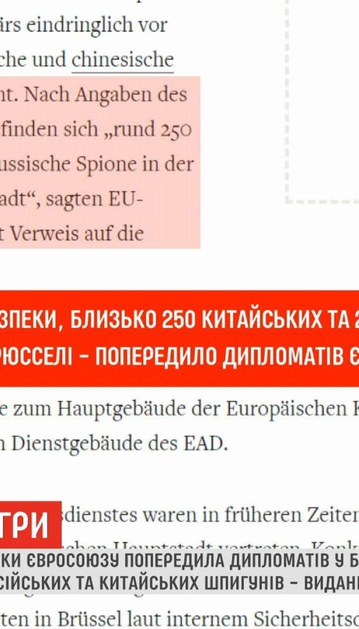 Дипломатов в Брюсселе предупредили о шпионах из РФ и Китая