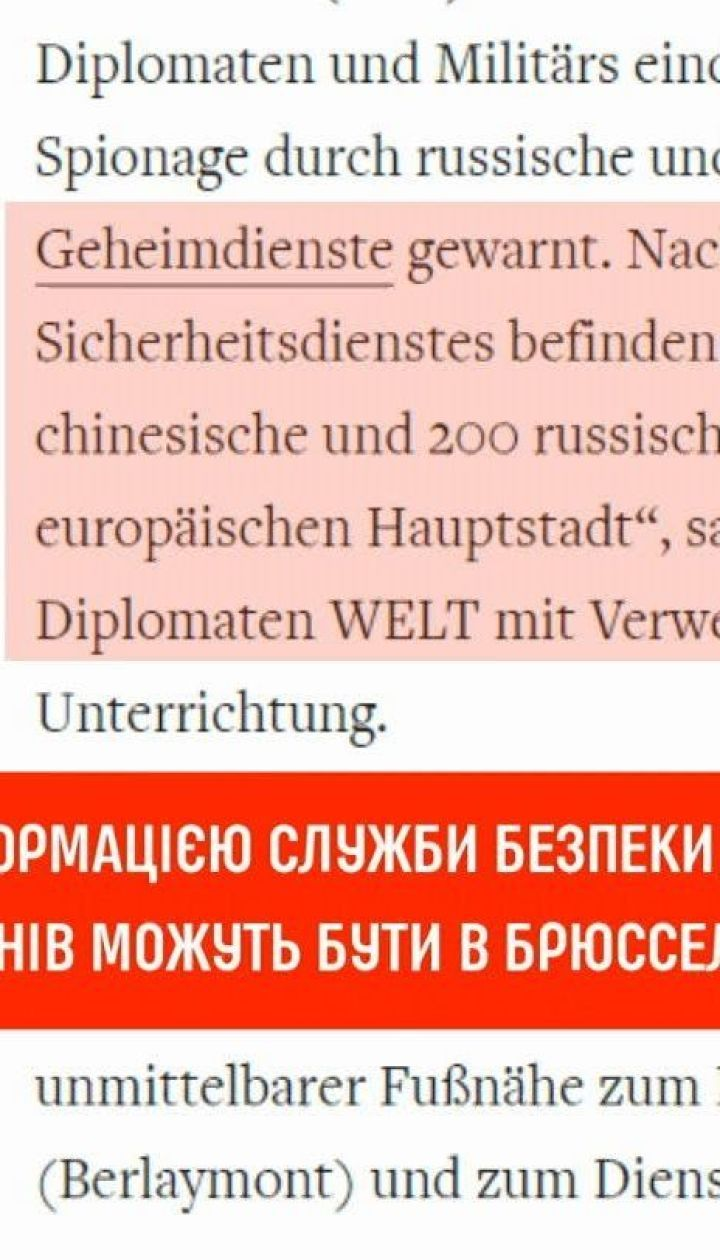 Дипломатів у Брюсселі попередили про шпигунів з РФ і Китаю