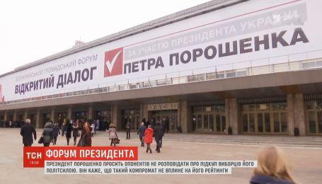 Порошенко просит оппонентов не рассказывать о подкупе избирателей его политсилой