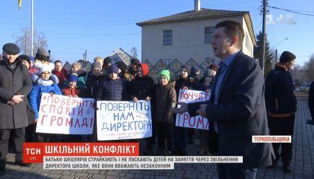 У селі на Тернопільщині батьки школярів страйкують через звільнення директора