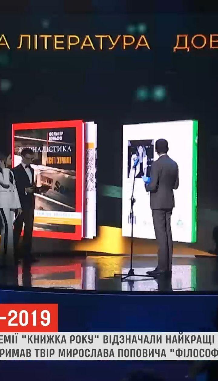 """На 20-й национальной премии """"Книга года"""" отметили лучшие книги украинских издателей"""