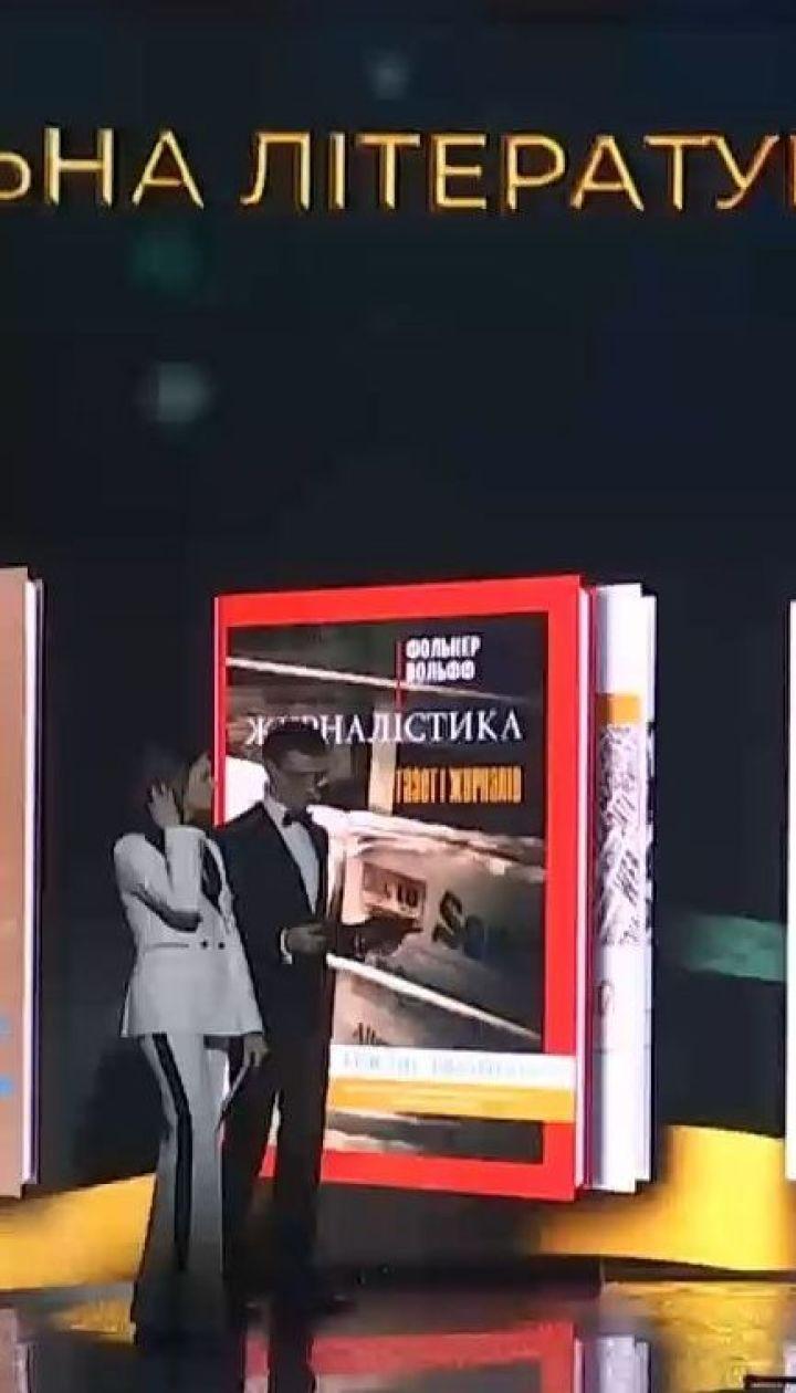 """На 20-й національній премії """"Книжка року"""" відзначили найкращі книги українських видавців"""