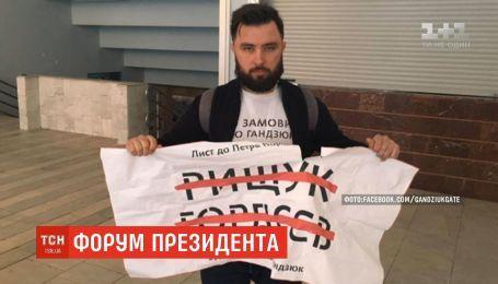 """На форумі Порошенка охоронці порвали плакат активіста із написом """"Хто замовив Катю Гандзюк?"""""""