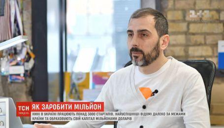 Як заробити мільйон: поради від українських стартаперів, про винаходи яких говорить увесь світ
