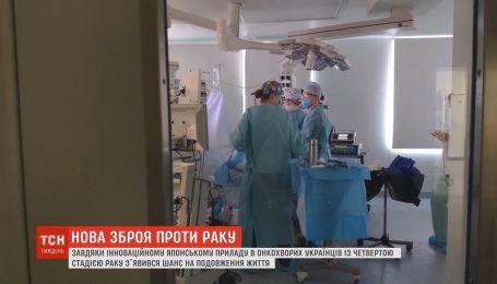 Українські хірурги оперують пацієнтів з раком четвертої стадії завдяки інноваційному приладу
