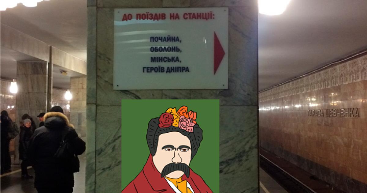 @ Киевский метрополитен