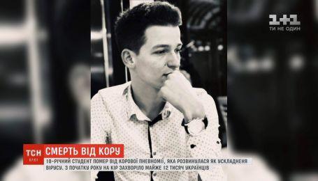 У Вінниці від ускладнень кору помер 18-річний студент-медик