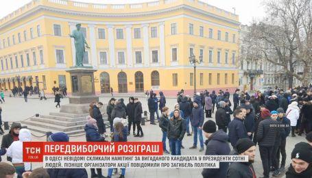В Одесі невідомі розіграли сотні людей, скликавши мітинг на підтримку політика, якого не існує