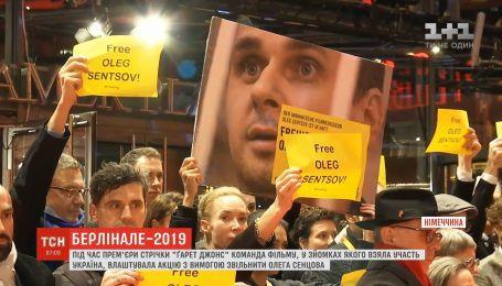 На Берлинском кинофестивале прошла акция в поддержку Олега Сенцова