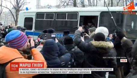 В городах России прошли акции против политических репрессий