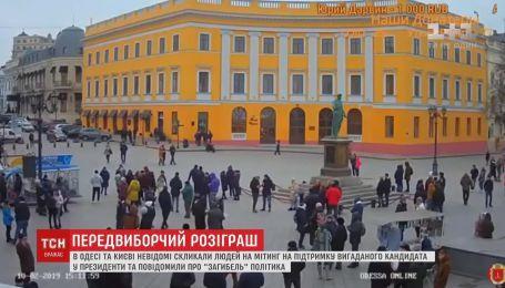 В Одесі та Києві пранкери розіграли сотні людей, зібравши на мітинг за політика, якого не існує