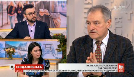 Олег Чабан рассказал, как соцсети влияют на нас