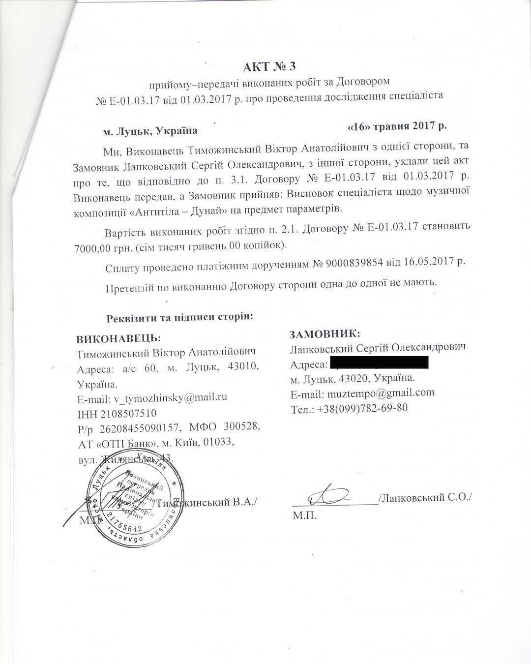 Антитіла, суд_2