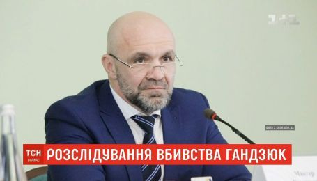 Председателю Херсонского облсовета объявили подозрение в организации убийства Гандзюк