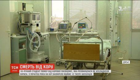 В Виннице умер 18-летний студент-медик от коревой пневмонии