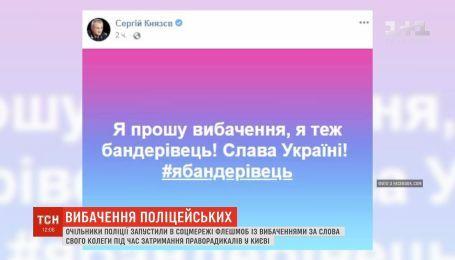 "Полицейские запустили флешмоб ""Я - Бандеровец"""