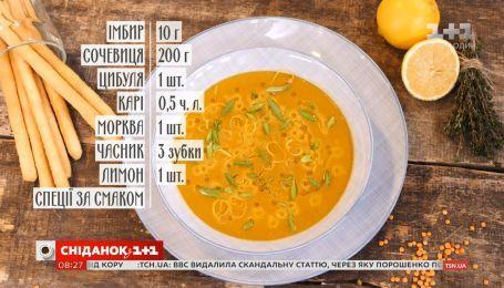 Имбирный крем-суп с чечевицей - рецепты Руслана Сеничкина