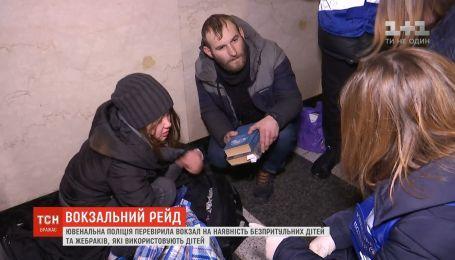 Ювенальна поліція перевірила столичний вокзал на наявність безпритульних дітей та жебраків