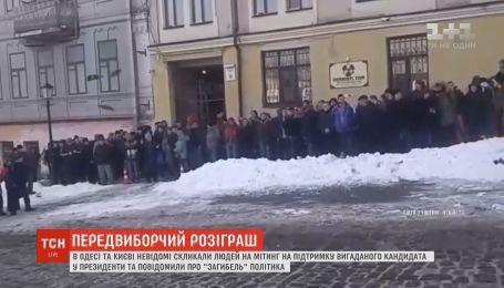 В Одессе и Киеве люди собрались на фейковый митинг
