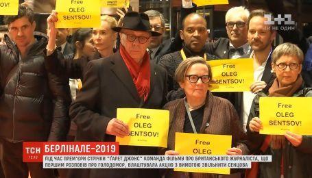 Участники кинофестиваля Berlinale призвали освободить Сенцова