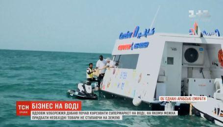 Бизнес на воде: в ОАЭ открыли морской супермаркет