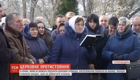 На Тернопільщині дві релігійні громади молилися на вулиці