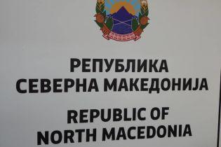 Северная Македония начинает установку на госучреждениях вывесок с новым названием