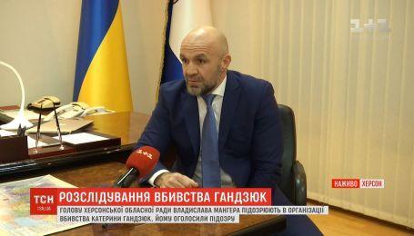 Расследование убийства Гандзюк: председателю Херсонского облсовета объявили подозрение