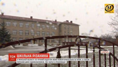 Шкільна різанина: у Білорусі підліток вбив вчительку та учня