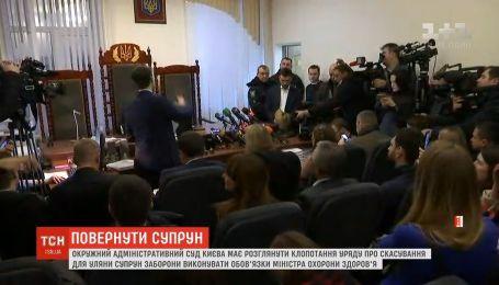 Суд решает, вернется ли Ульяна Супрун к работе