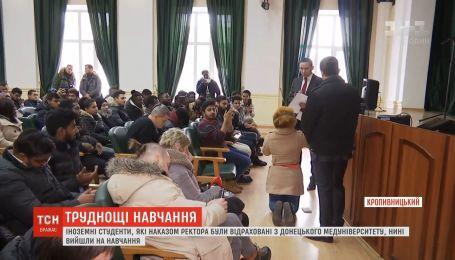 В Кропивницком студенты-иностранцы, которых отчислили, вышли на обучение