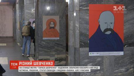Людина-павук та Джон Леннон: у метро Києва відкрилася незвичайна виставка портретів Тараса Шевченка