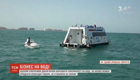 Покупки, не виходячи на берег: в ОАЕ відкрили морський супермаркет