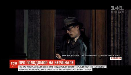 На кинофестивале в Берлине состоялась премьера фильма о Голодоморе в Украине
