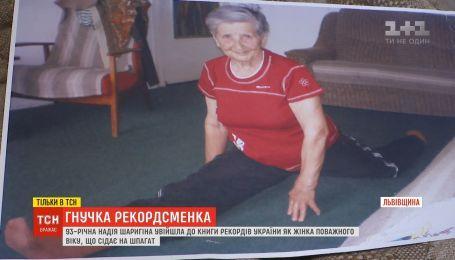Шпагат в 93 года: бабушка с Львовщины поделилась секретами гибкости