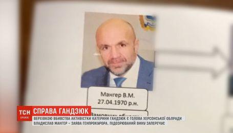Дело Гандзюк: Владиславу Мангеру завтра изберут меру пресечения