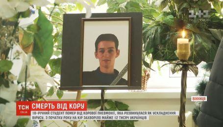 В Виннице простились со студентом-медиком, который умер от осложнений от кори