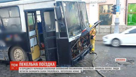 Тролейбусу, що загорівся у Чернівцях, було майже 40 років