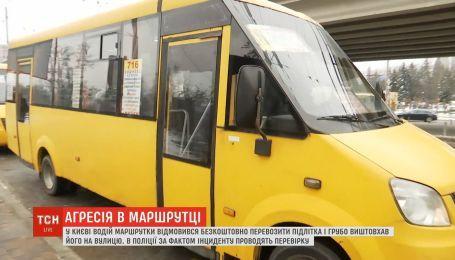 В Киеве водитель выбросил из маршрутки подростка, который пытался проехать по льготному удостоверению