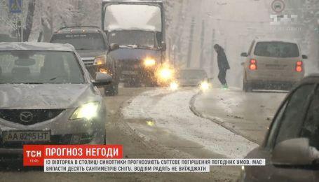 Синоптики попереджають про значне погіршення погоди у столиці