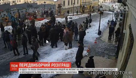 Передвиборчий розіграш: пранкер розповів, як організував фейкові мітинги в Києві та Одесі
