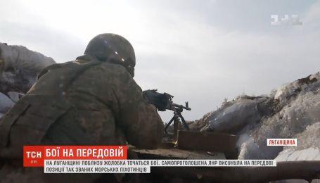 """Бои на передовой: в Луганской области боевики выдвинули на позиции так называемых """"морских пехотинцев"""""""