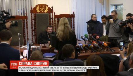 Суд не смог принять решение по делу об отстранении Супрун