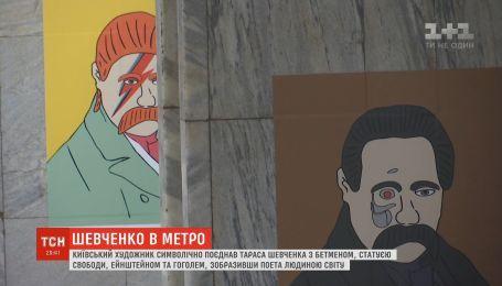 Лица Шевченко: в столичном метро открылась выставка, приуроченная Кобзарю