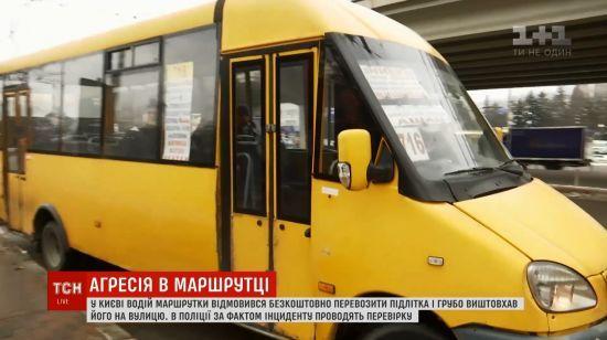 В Україні можуть удвадцятеро збільшити штрафи маршрутникам за відмову везти пільговиків