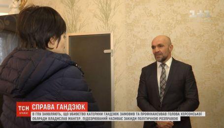 Підозрюваний у замовленні вбивства Гандзюк Владислав Мангер своєї провини не визнає